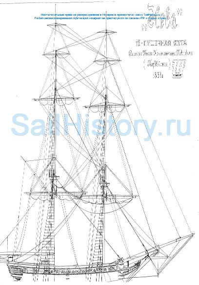 01010201 - Нева Великого Князя Константина Павловича - 12-пушечная яхта - лист 1